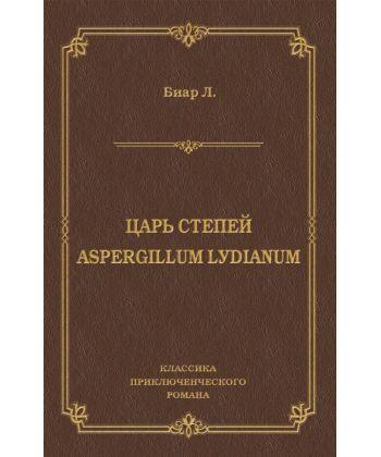Царь степей. Aspergillum Lуdiаnum (сборник)