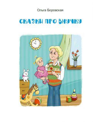 Сказки про внучку