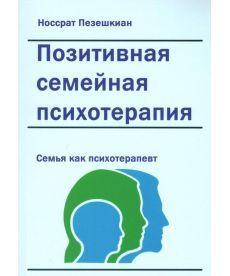 Позитивная семейная психотерапия: семья как терапевт (мягкая обложка)