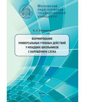 Формирование универсальных учебных действий у младших школьников с нарушением слуха. 2-е издание