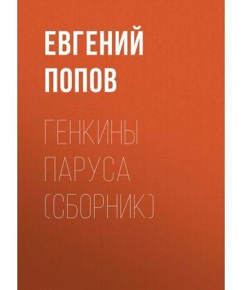Генкины паруса (сборник)