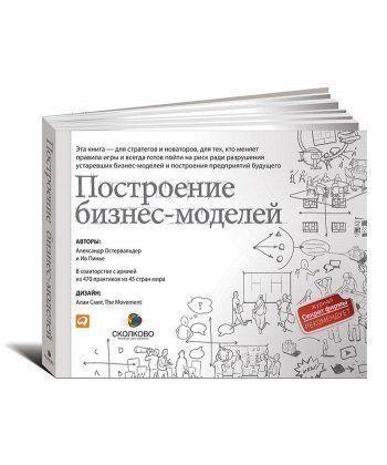 Построение бизнес-моделей: Настольная книга стратега и новатора  - Фото 1