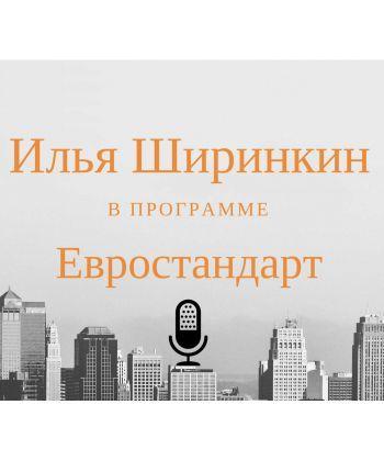 Европейский бизнес с русскими корнями