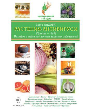 Растения-антивирусы. Гриппу – бой! Быстрое и надежное лечение вирусных заболеваний