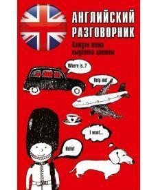 Английский разговорник (мягкая обложка)