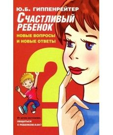 Счастливый ребенок. Новые вопросы и новые ответы (мягкая обложка)