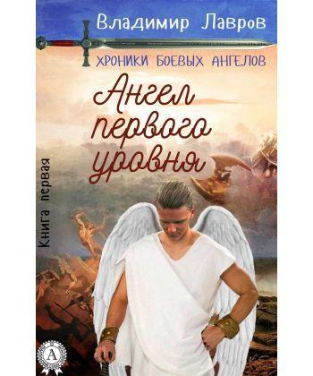 Книга первая. Ангел первого уровня