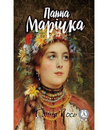 Панна Марічка