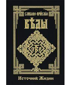 Славяно-Арийские Веды. Источник Жизни. Белый путь. Сказы (мягкая обложка)