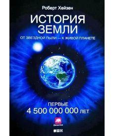 История Земли. От звездной пыли - к живой планете. Первые 4 500 000 000 лет (мягкая обложка)