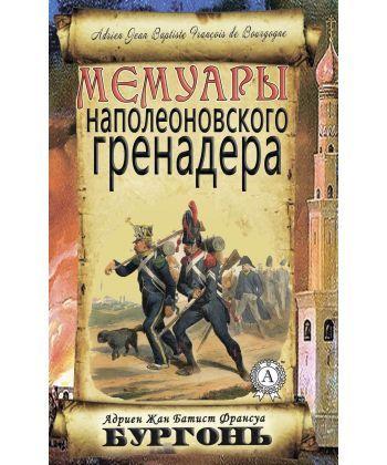 Мемуары наполеоновского гренадера