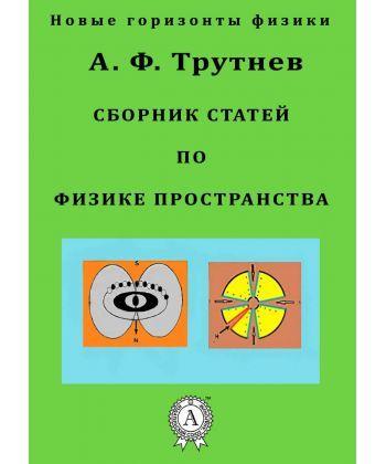 Сборник статей по физике пространства