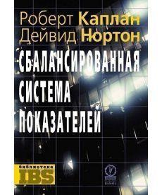 Сбалансированная система показателей. От стратегии к действию. 3-е изд.