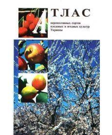 Атлас перспективных сортов плодовых и ягодных культур Украины