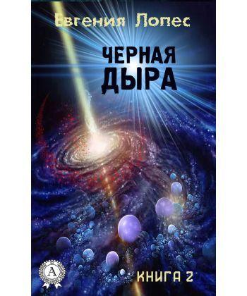 Черная дыра (книга 2)