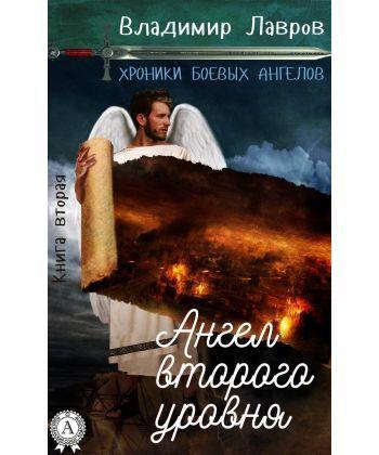 Книга вторая. Ангел второго уровня