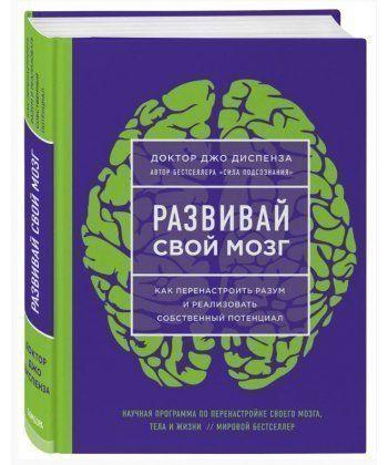 Развивай свой мозг. Как перенастроить разум и реализовать собственный потенциал (НОВОЕ ОФОРМЛЕНИЕ)