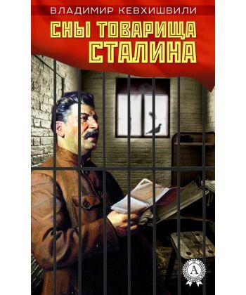 Сны товарища Сталина