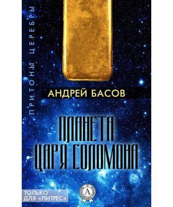 Планета царя Соломона