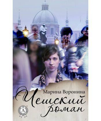Чешский роман