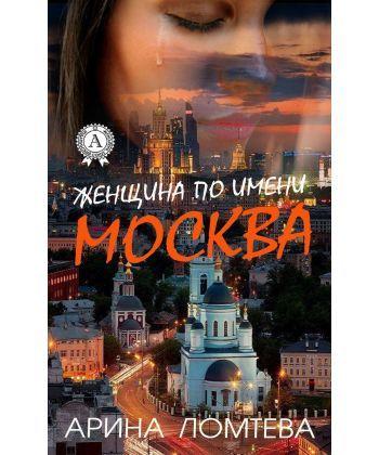 Женщина по имени Москва