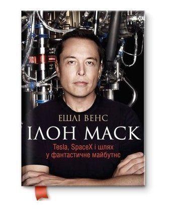 Ілон Маск. Tesla, SpaceX і шлях у фантастичне майбутнє (Укр.)  - Фото 1