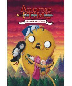 Adventure Time / Время приключений.  Полное издание. Том 2