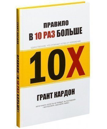 Правило в 10 раз больше - Фото 1