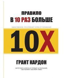 Правило в 10 раз больше (мягкая обложка)