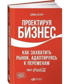 Проектируя бизнес: Как захватить рынок, адаптируясь к переменам. Опыт Coca-Cola (мягкая обложка)