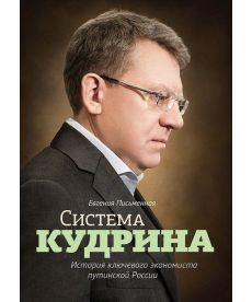 Система Кудрина История ключевого экономиста путинской России