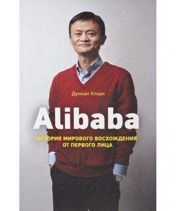 Alibaba. История мирового восхождения (О)