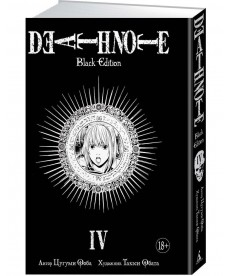 Death Note. Black Edition. Книга 4