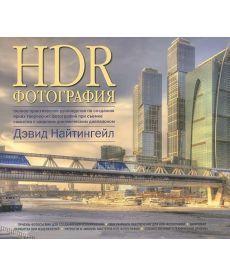 HDR-ФОТОГРАФИЯ. Полное практическое руководство по созданию ярких творческих фотографий