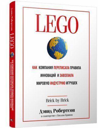 LEGO. Как компания переписала правила инноваций и завоевала мировую индустрию игрушек  - Фото 1