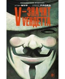 V - значит Vендетта