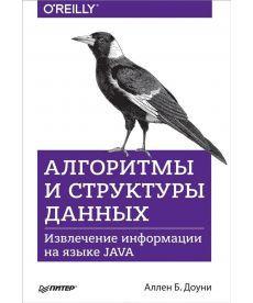 Алгоритмы и структуры данных. Извлечение информации на языке Java