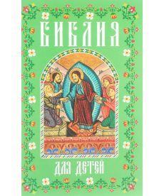 Библия для детей (мал., зелен.)