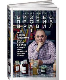 Бизнес против правил: Как Андрей Трубников создал Natura Siberica и захватил рынок органической косметики в России