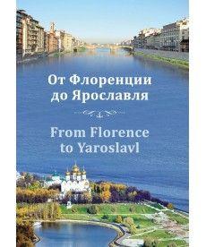 От Флоренции до Ярославля