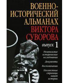 Военно-исторический альманах Виктора Суворова. Выпуск 1