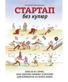 Стартап без купюр или 50 и 1 урок, как сделать бизнес в Москве для клиентов со всего мира