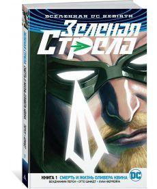 Вселенная DC. Rebirth. Зеленая Стрела. Кн.1. Смерть и жизнь Оливера Квина