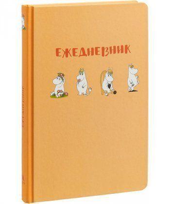 Ежедневник Муми-тролль (недатированный, персиковая обложка) (Арте)