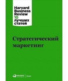 Стратегический маркетинг. Harvard Business Review. 10 лучших статей