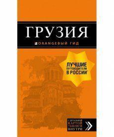 Грузия: путеводитель + карта. 3-е изд., испр. и доп.