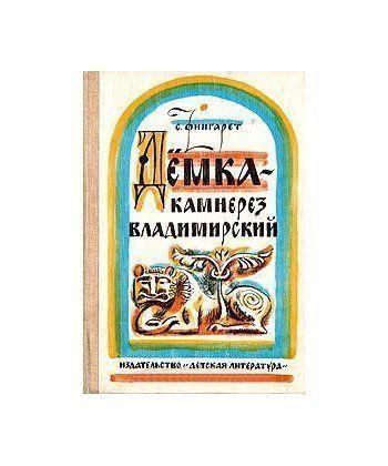 Дёмка - камнерез владимирский