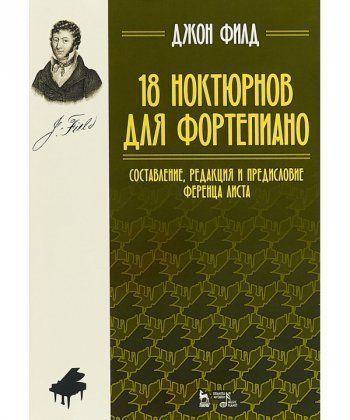 Джон Филд. 18 ноктюрнов для фортепиано