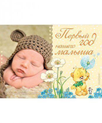 Первый год нашего малыша ДМ