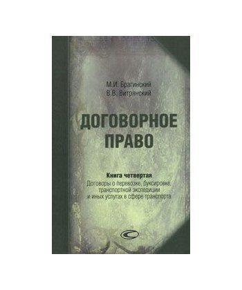 Договорное право. Кн.4. Договоры в сфере транспорта. (4-е изд.)